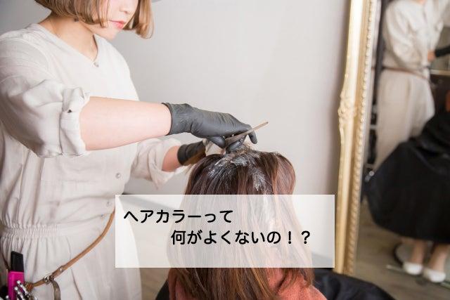 ヘアカラーが頭皮に与える影響