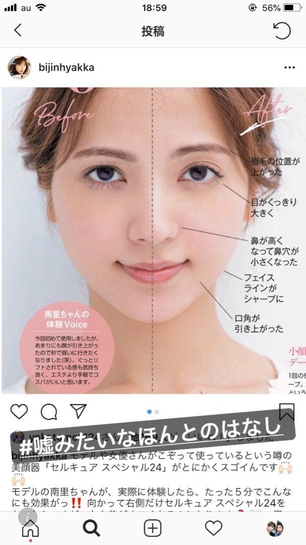 24 セル キュア スペシャル
