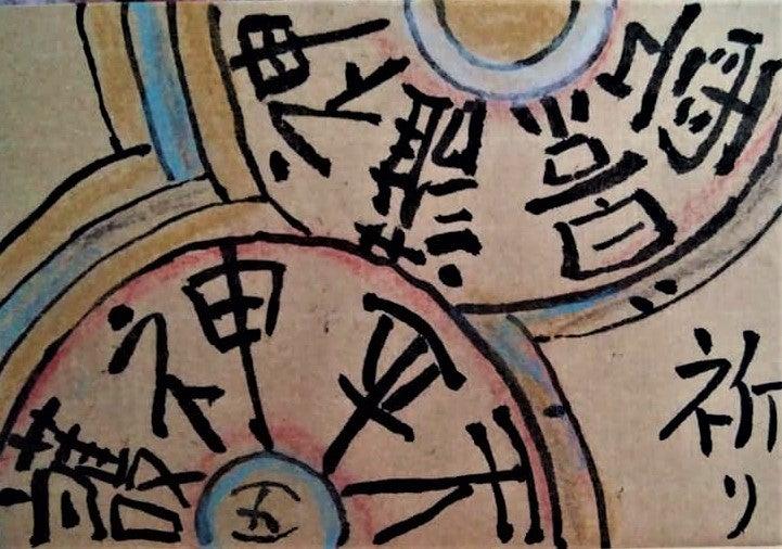 元号⑤(天平神護、神護景雲) 124/365 | あこっ T タイムス