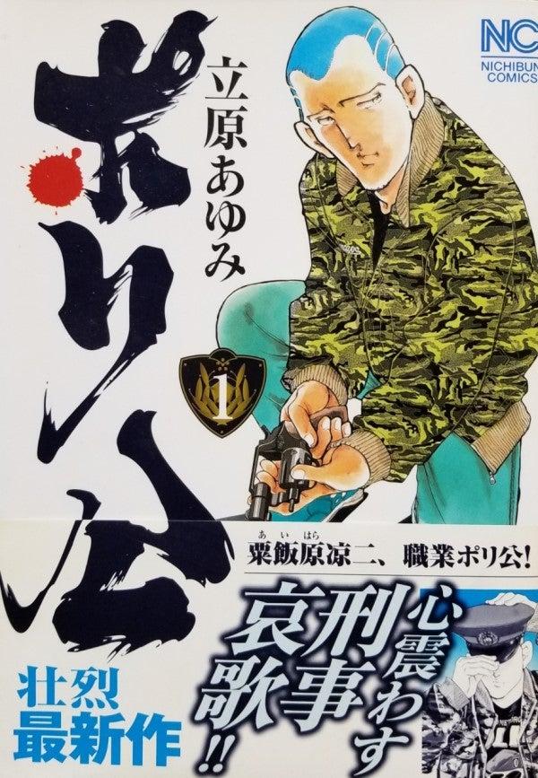 ポリ公/立原あゆみ 】   ヨッシーの漫画パラダイス