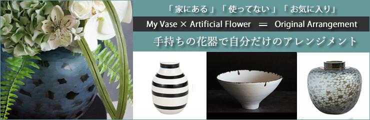 手持ち花器 オーダーメイド 造花 アートフラワー