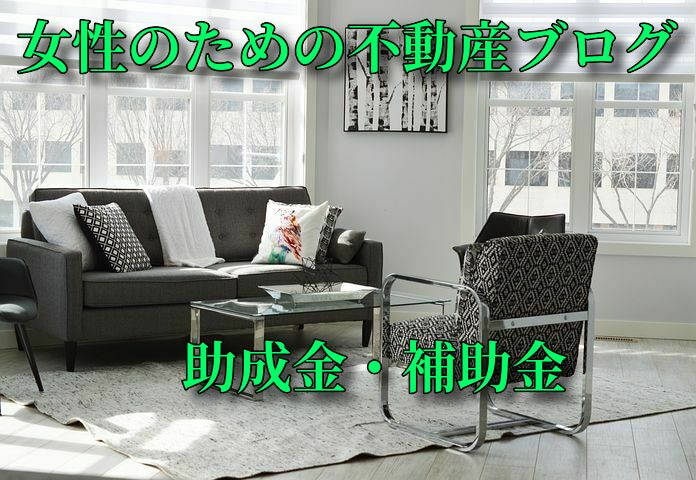 女性のための不動産ブログ,マンションやアパートでの助成金の活用