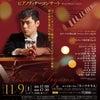 11/9(土)開催「外山啓介ピアノディナーコンサート 」の打ち合わせの画像