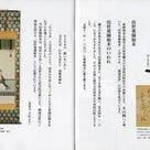 大聖護国寺様 阿弥陀堂並びに書院落成記念法要の記事より