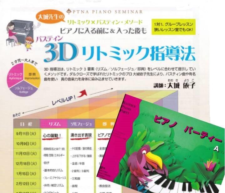 逗子葉山ピアノ190623
