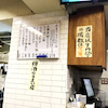 水茄子の刺身、稚鮎の天ぷら@品川うお宿 五反田の画像