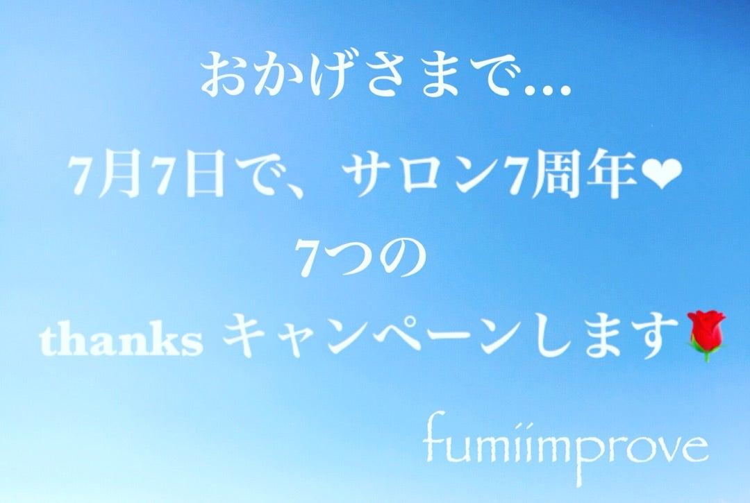 fumiimprove7周年 ❤︎ 7つのthanksキャンペーン!