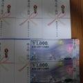 3800 ユニリタの株主優待が到着  本日の売買