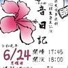 大阪音楽大学 声楽科102期生 自主公演 音日記の画像