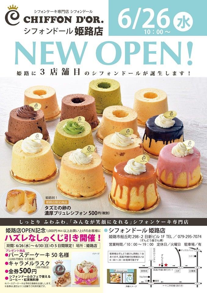 シフォンドール姫路店オープンチラシ