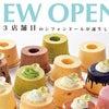 シフォンドール姫路店開店のご案内の画像