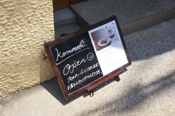 用賀カフェ komorebi