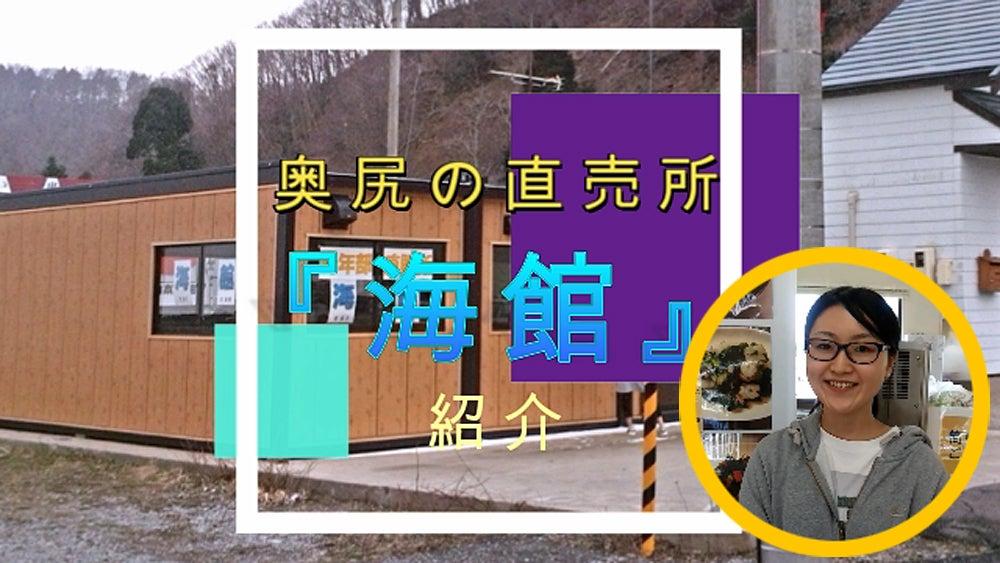 奥尻の直売所『海館』(フェリー乗り場からすぐ)紹介動画