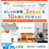 10名様に♡おしゃれ家電3点セットその場で当たる!(6/28)の画像