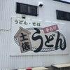 みつせ鶏のとり天定食 土俵うどん 福岡県三潴郡大木町奥牟田の画像