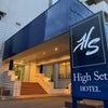 「ハイセットホテル静岡インター」、ソフトランディングしましたの画像