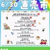 幸せのクメジマボタルストラップを久米島直売市にて販売しますの画像