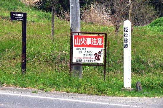 姫松館【2】