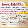 2weekチャレンジ企画!の画像