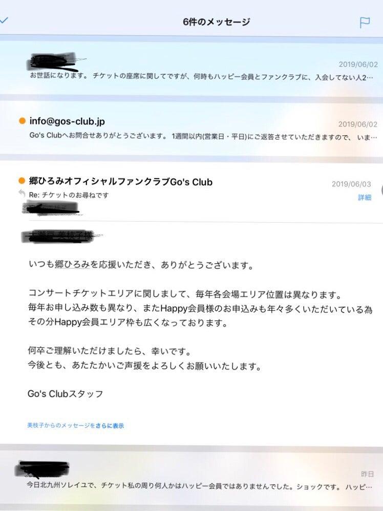 グッズ 郷 ひろみ コンサート