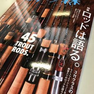 鱒の森7月号特集「ロッドは語る。」ジャパントラウトXの画像
