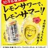 10万名様に♡ こだわり酒場のレモンサワーがその場で当たる!(7/1)の画像