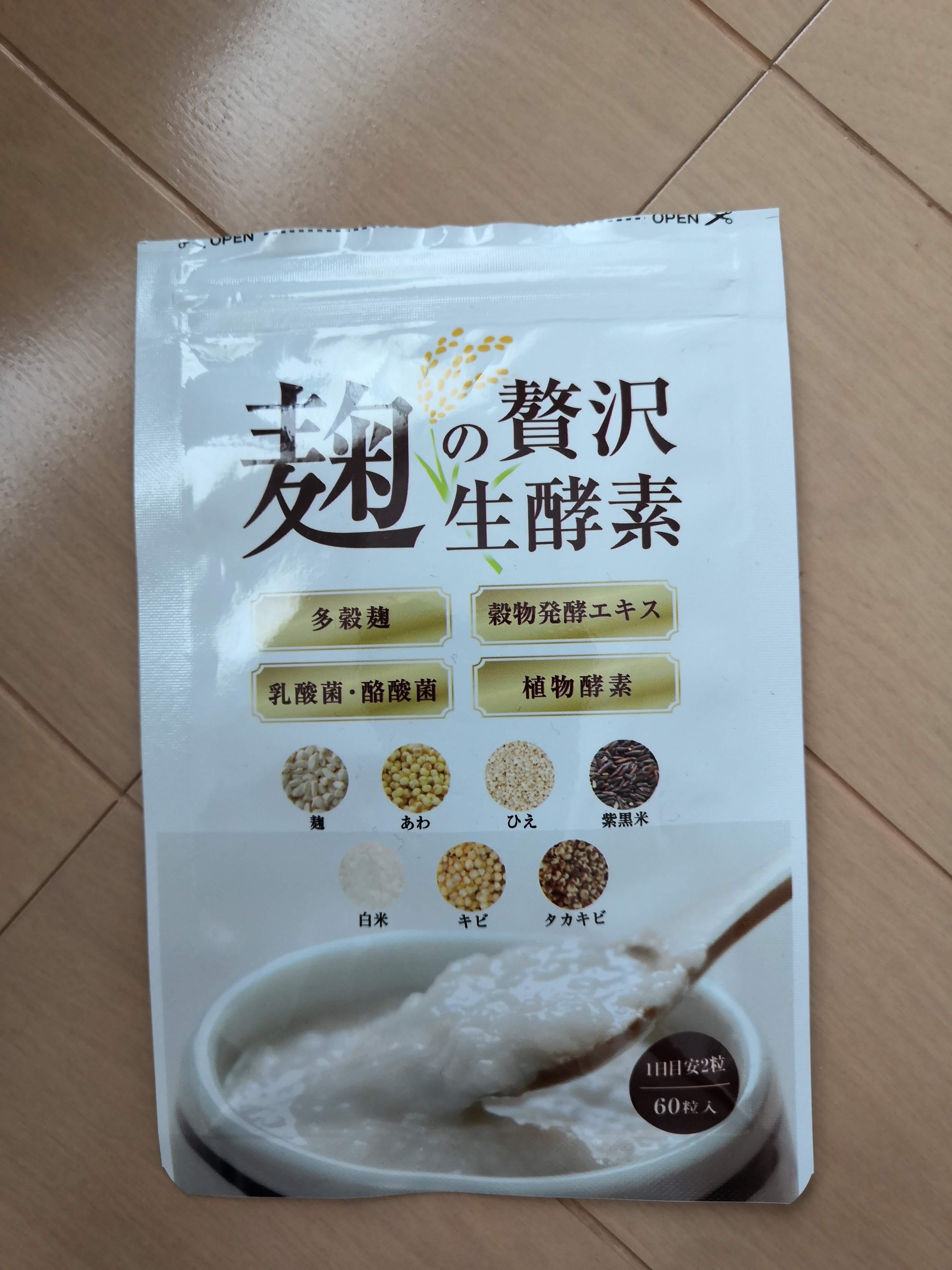 和麹づくしの雑穀生酵素 取扱店