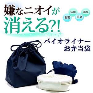 【嫌なニオイが消える!?】バイオライナー製お弁当袋でスッキリ!の画像