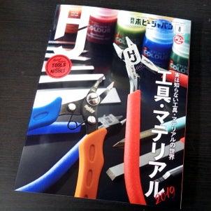 「ホビージャパン 2019年8月号」掲載のお知らせの画像
