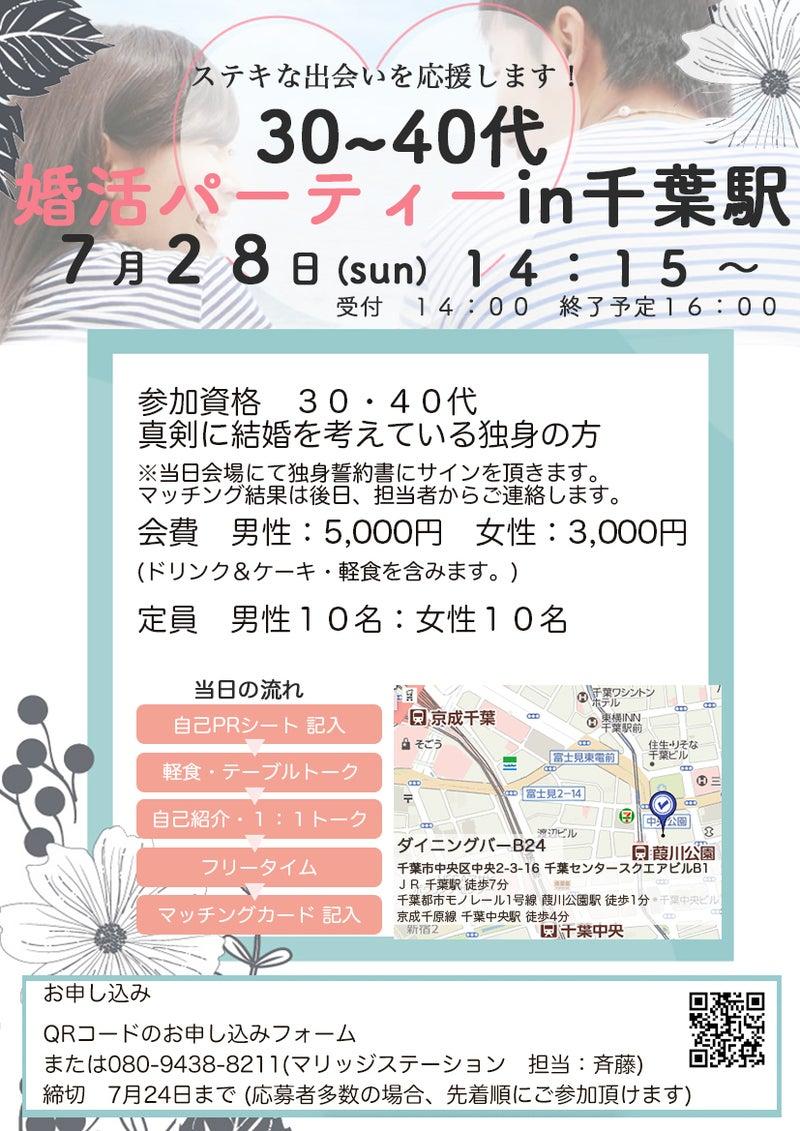 千葉駅婚活パーティー7月28日のチラシ画像