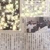 追加募集決定!! あきた美人♡未来塾 新聞 本日掲載の画像