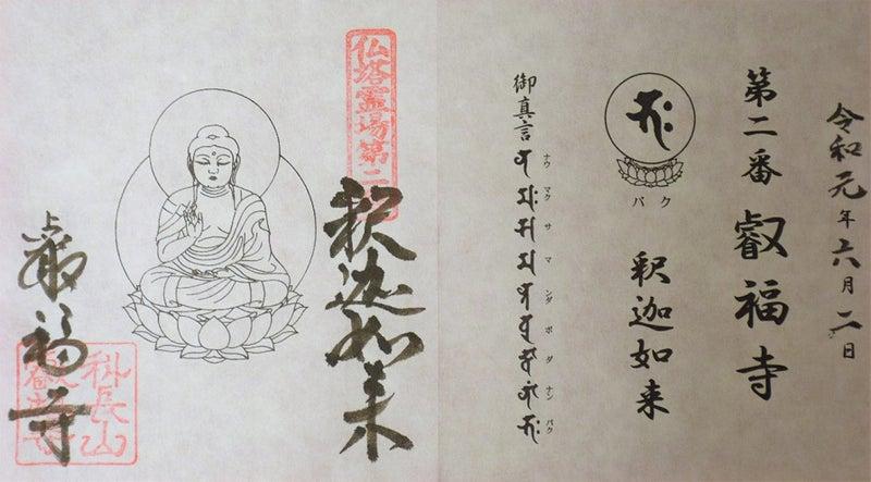 仏塔古寺十八尊