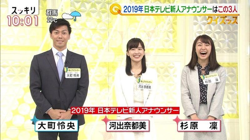 日本 テレビ 凛 杉原