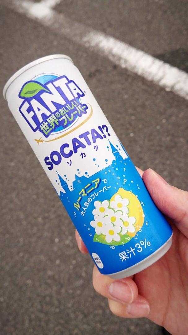 ファンタのソカタはソナイコナイ...