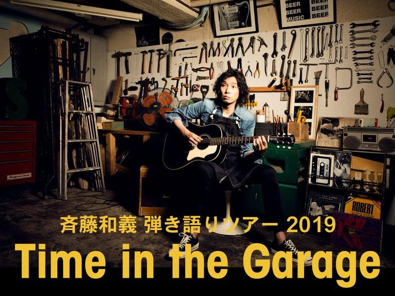 46lamo lab.0斉藤和義 弾き語りツアー 2019 Time in the Garage
