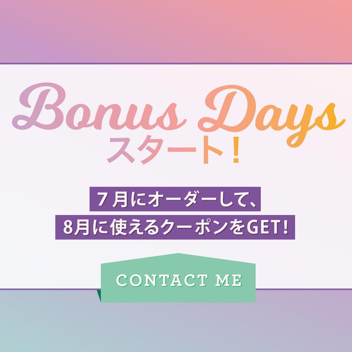 5,000円のお買い物毎にクーポンをゲット!Bonus Daysがスタートします!の記事より