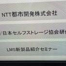 昨日は日本ストレージ協会の研修へ参加の記事より