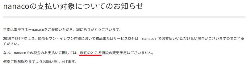 nanaco問題 6月下旬に「6月下旬...