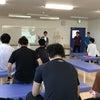 新潟柔整専門学校の学生の皆さんに技術講習会を行いました! ゆめたか接骨院 富山 金沢の画像