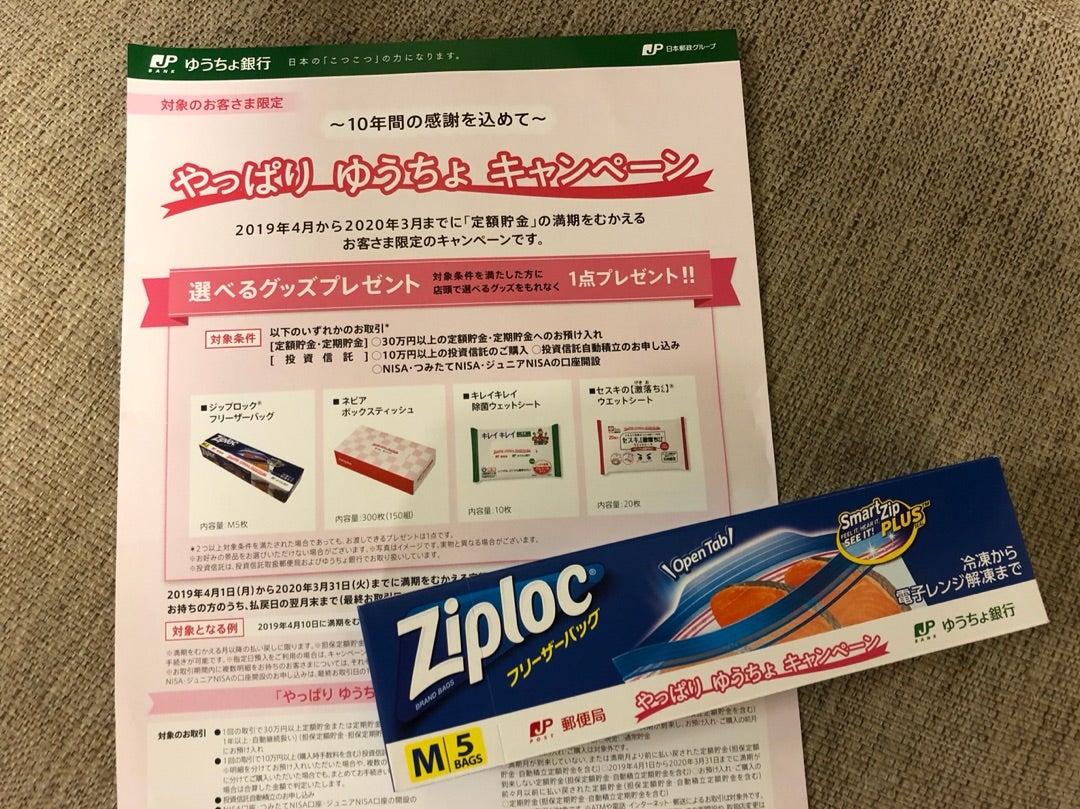 ゆうちょ 定額 貯金 定額貯金-ゆうちょ銀行 - Japan Post