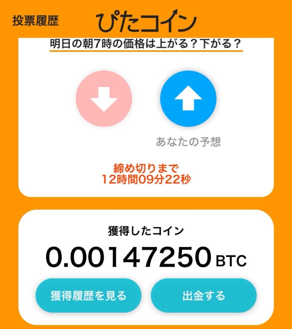 ビットコインの口座開設方法!初心者におすすめの仮想通貨取引所を紹介! | CoinPartner(コインパートナー)
