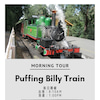 パッフィンビリー鉄道のツアーについて!の画像