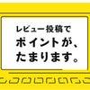 遂に参加!超お得!ロハコキャンペーン★お小遣いに?の画像