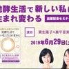 6/29(土)『発酵生活で新しい私に生まれ変わる』 出版記念特別セミナー開催!の画像