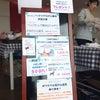 ハンドメイド石けん協会四国支部活動報告1の画像