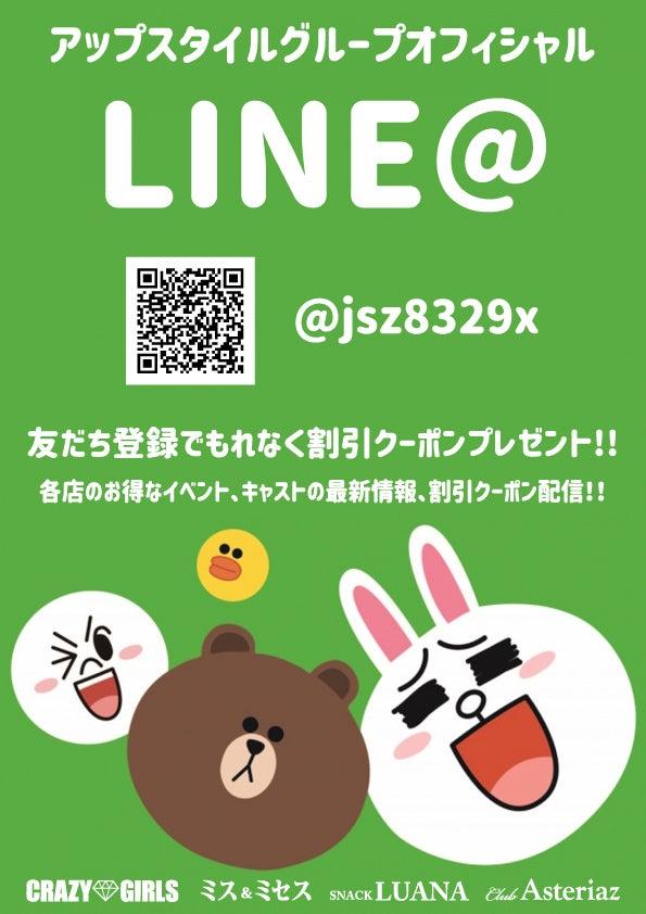 LINE@はじめました!アップスタイルグループ