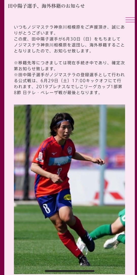 サッカー 移籍 海外
