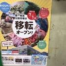 沖縄県 第一牧志公設市場建て替え 22年4月の新しい市場がオープンします。の記事より