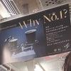 Why  No1? 〜広告に惹かれての画像