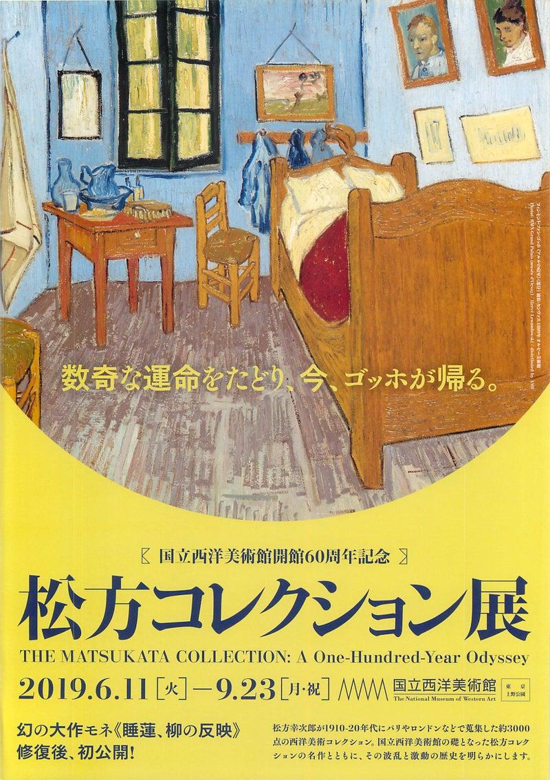 松方 コレクション 展